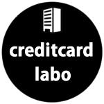 クレジットカードラボ編集部