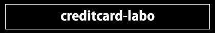クレジットカードラボ